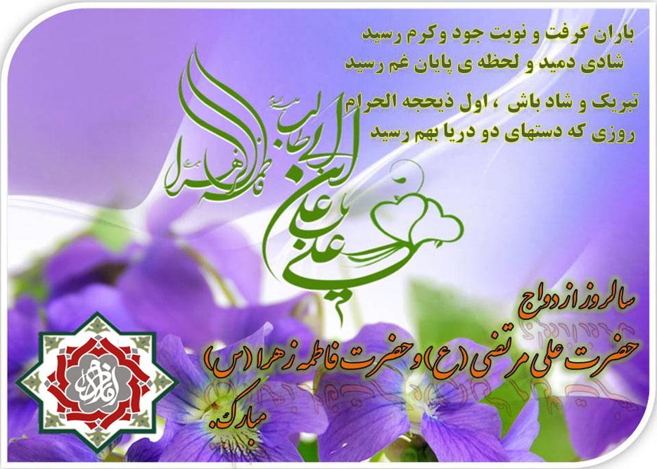 Image result for روز ازدواج علی و فاطمه